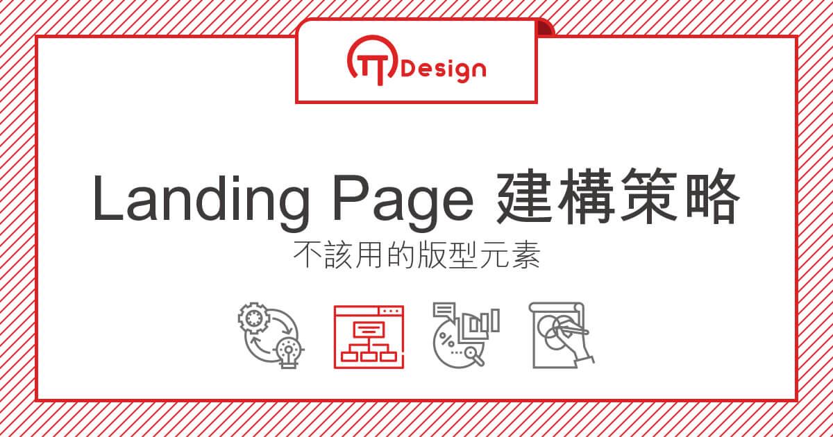 Landing Page 07 – 不該用的版型元素