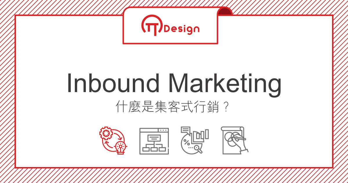 什麼事 Inbound Marketing 集客式行銷